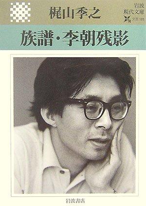 族譜・李朝残影 (岩波現代文庫)