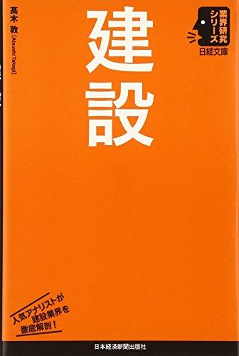 建設 (日経文庫―業界研究シリーズ)