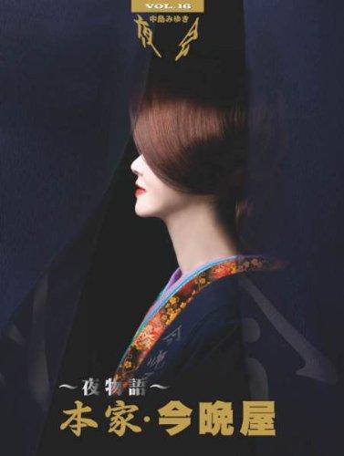 夜会 VOL.16~夜物語~本家・今晩屋 [DVD]
