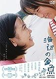 海辺の金魚[DVD]
