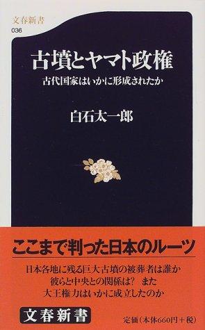古代国家はいかに形成されたか 古墳とヤマト政権 (文春新書 (036))