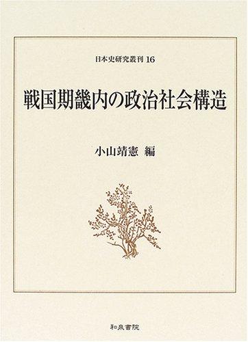 戦国期畿内の政治社会構造 (日本史研究叢刊)