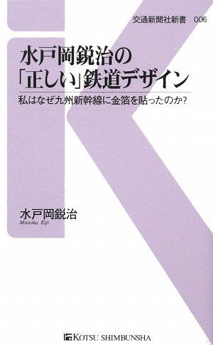 水戸岡鋭治の「正しい」鉄道デザイン - 私はなぜ九州新幹線に金箔を貼ったのか? (交通新聞社新書006)
