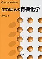工学のための有機化学 (ライブラリ工科系物質科学)