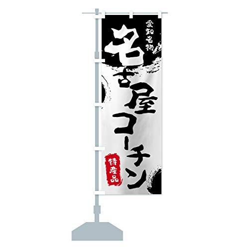 名古屋コーチン のぼり旗 サイズ選べます(コンパクト45x150cm 左チチ)