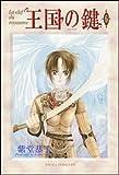 王国の鍵(6) (あすかコミックDX)