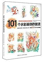 西班牙绘画基础经典教程:101个水彩画创作技法