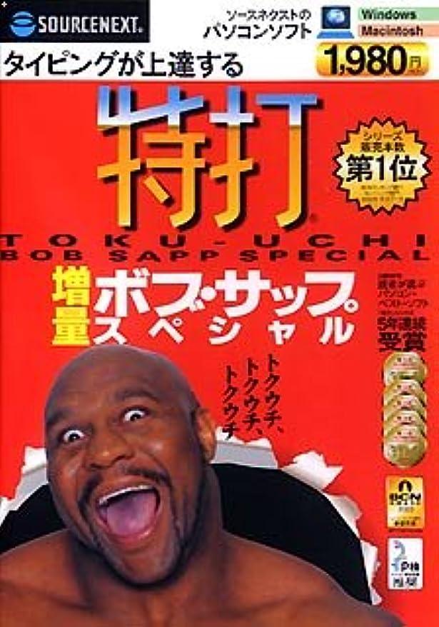 周波数チャレンジ関係特打 ボブ?サップ スペシャル (DVDパッケージサイズ版)