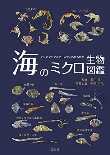 海のミクロ生物図鑑: チリメンモンスターの中に広がる世界の詳細を見る