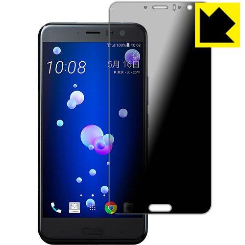 PDA工房 HTC U11 Privacy Shield 保護 フィルム 覗き見防止 反射低減 日本製