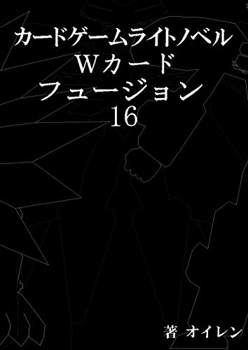CardgameLightnovel Wcard fusion Volume 16: New facts and clues to the purpose (Japanese Edition)
