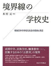 境界線の学校史: 戦後日本の学校化社会の周縁と周辺