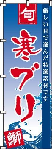 のぼり 寒ブリ 0090063IN