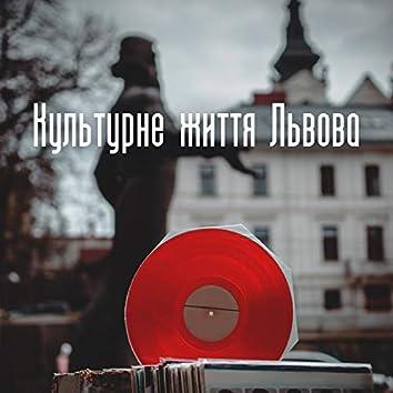 Культурне життя Львова