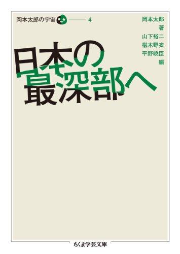 日本の最深部へ 岡本太郎の宇宙 4 (全5巻) (ちくま学芸文庫)