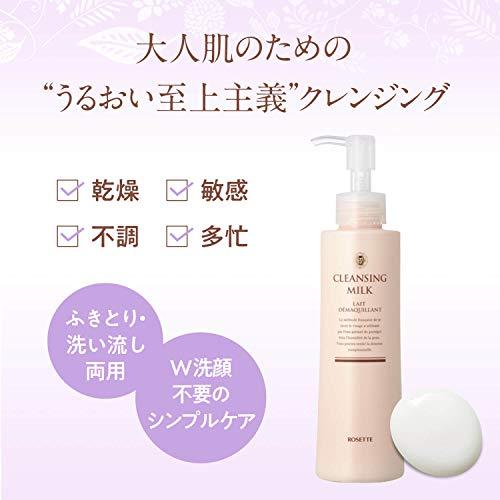 ロゼットクレンジングミルク180g(乳液タイプW洗顔不要)保湿メイク落とし低刺激(美容成分配合)