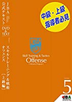 バスケットボール JBA公式テキストVol.5 スキルトレーニング&戦術・オフェンス【上級編】