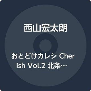 おとどけカレシ Cherish Vol.2 北条玉貴