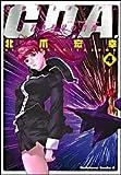 機動戦士ガンダム C.D.A. 若き彗星の肖像 (4) カドカワコミックスAエース