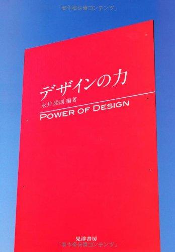 デザインの力の詳細を見る