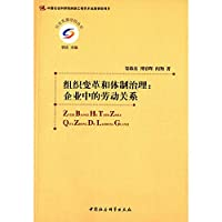Organizational change and institutional governance Innovation Project(Chinese Edition)