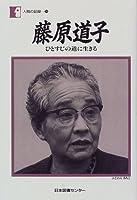 藤原道子―ひとすじの道に生きる (人間の記録 (74))