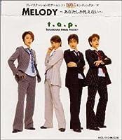 MELODY~あなたしか見えない