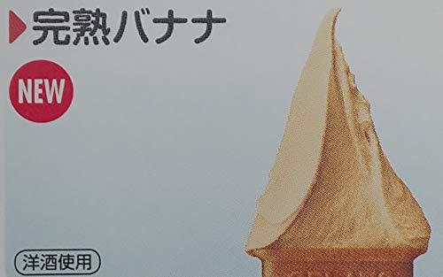 ロッテアイス イルジェラート 完熟 バナナ 2L×2P 業務用 アイスミルク