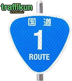 道路標識 ミニチュア トラフィックン 通称:おにぎり 国道・1号 ※本物と同素材、同デザインの標識!【大蔵製作所】