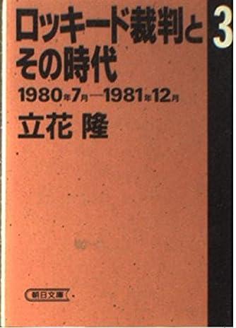 ロッキード裁判とその時代〈3〉 (朝日文庫)