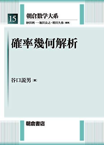 確率幾何解析 (朝倉数学大系 15)