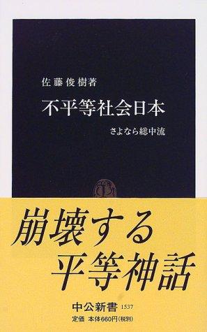 不平等社会日本―さよなら総中流 (中公新書)