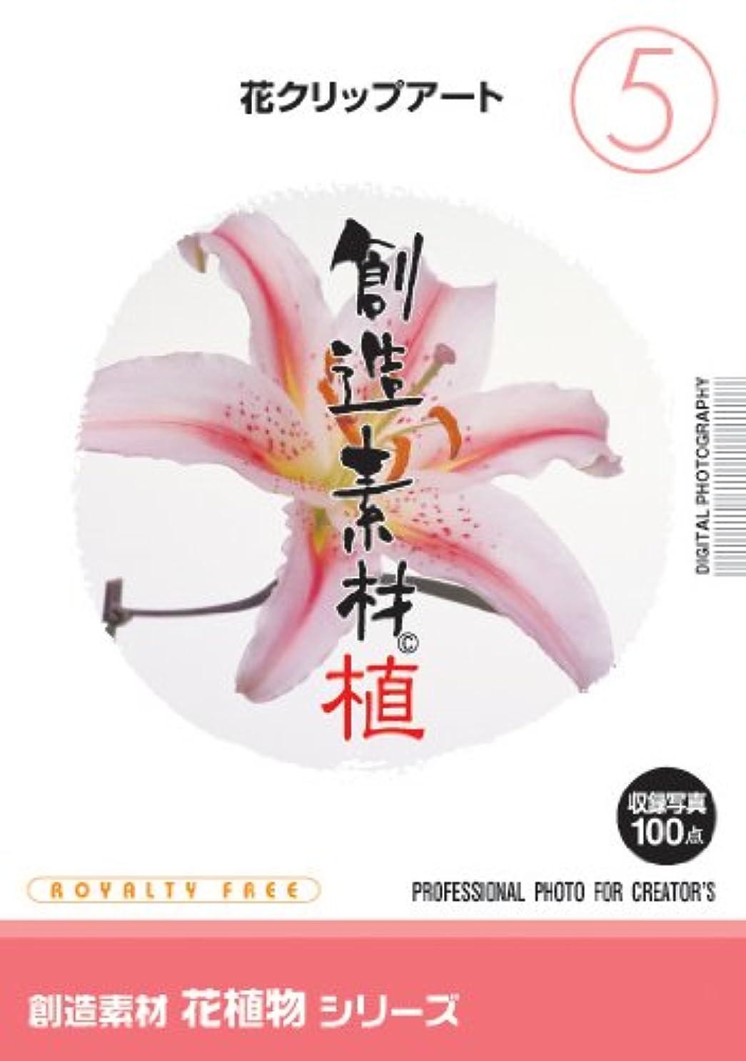 系譜周辺イメージランド 創造素材 花植物(5)花クリップアート