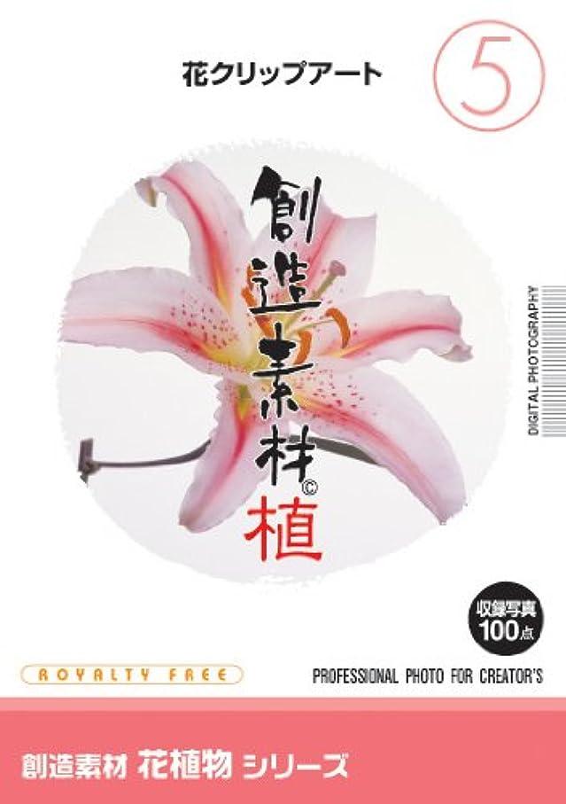静かに世代がんばり続けるイメージランド 創造素材 花植物(5)花クリップアート