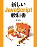 新しいJavaScriptの教科書 (SCC Books 414)