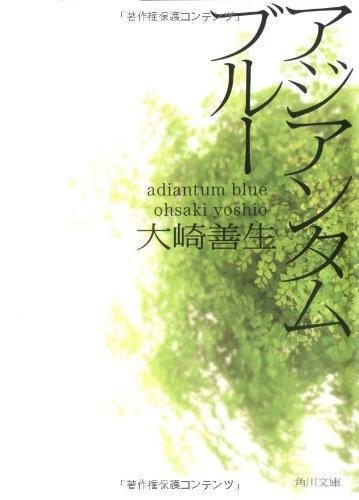 アジアンタムブルー (角川文庫)