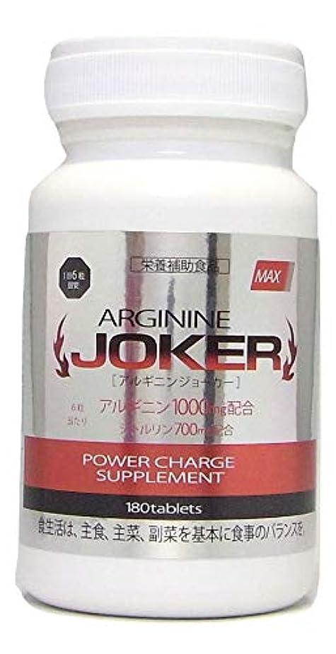 四面体フェローシップ弾薬アルギニンJOKER 30000mg シトルリン 21000mg 全10種配合 180粒 男性用 サプリメント 中和剤 配合