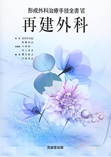 再建外科 (形成外科治療手技全書)