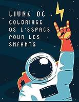 Livre de coloriage de l'espace pour les enfants: Livre de coloriage de l'espace avec des planètes, des astronautes, des vaisseaux spatiaux et des fusées.