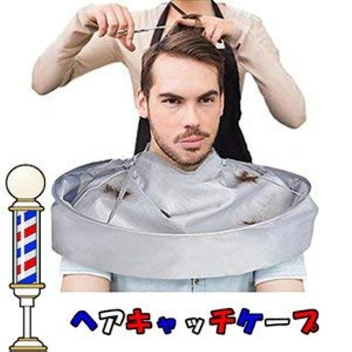 ホームレス蛾下線ヘア キャッチ ケープ エプロン 散髪マント ナイロン製 散髪道具
