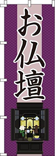 のぼり お仏壇 0360066IN