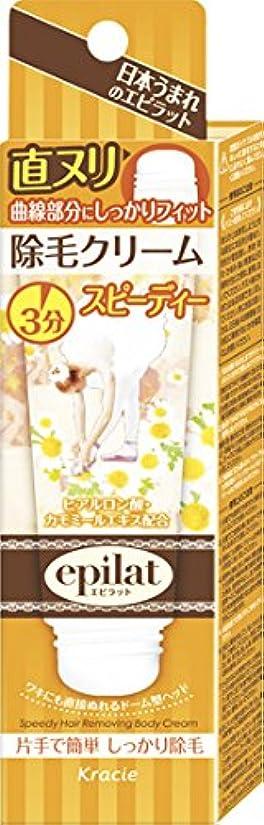 菊母性奨励エピラット 除毛クリームドームヘッド スピーディ 80g  [医薬部外品]