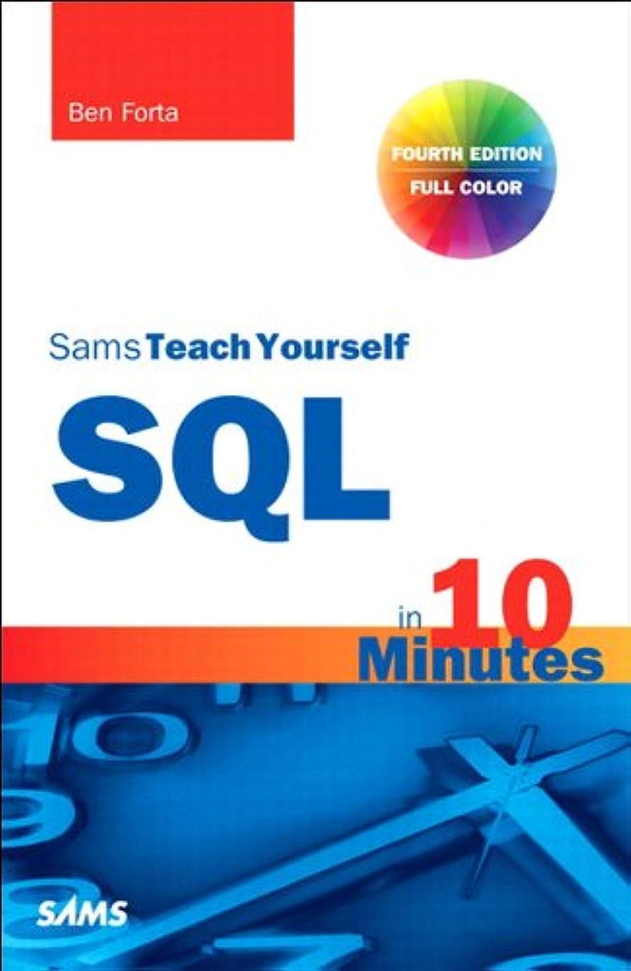 楽な実際のジェームズダイソンSQL in 10 Minutes, Sams Teach Yourself: Sams Teac Your SQL 10 Minu _4 (English Edition)