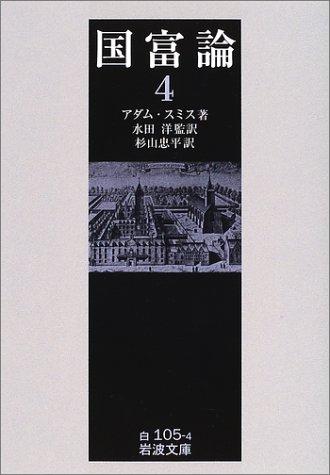 国富論〈4〉 (岩波文庫)