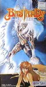 『バスタード 暗黒の破壊神』のトップ画像