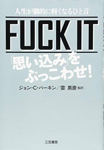 FUCK IT 「思い込み」をぶっこわせ!: 人生が劇的に軽くなるひと言 (単行本)の詳細を見る