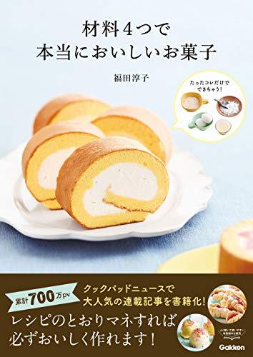 材料4つで本当においしいお菓子