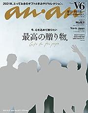 anan(アンアン) 2021年 10月27日号 No.2271[最高の贈り物。] [雑誌]