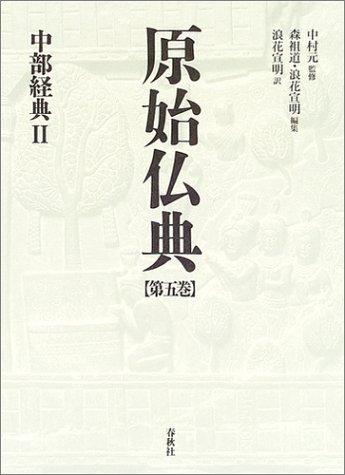 原始仏典〈第5巻〉中部経典2
