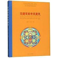 西蔵苯教寺院建築(西蔵蔵式伝統建築研究系列叢書)*